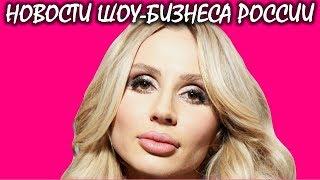 Официально: Светлана Лобода ждет второго ребенка. Новости шоу-бизнеса России.