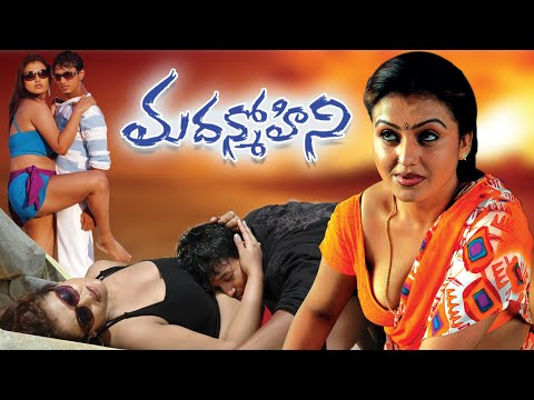 Madhanmohini Latest Telugu Full Movie thumbnail