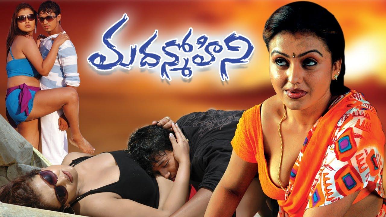Download Madhanmohini Latest Telugu Full Movie | Santosh Online Movies