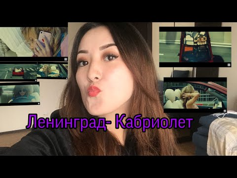 Reaction to Ленинград - Кабриолет!