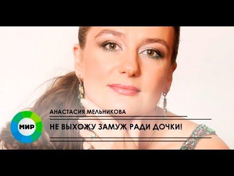 Анастасия Мельникова биография актрисы, фото, личная жизнь