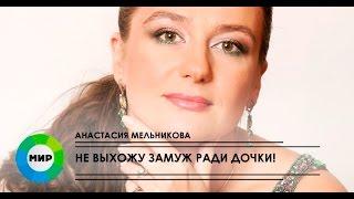 Анастасия Мельникова: