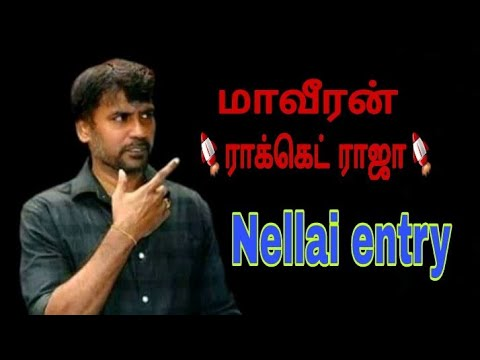 Rocket Raja Annan Mass Eantry / Nellai court