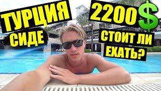 ТУРЦИЯ-ЗА 2200$ Alva Donna Beach Resort Comfort 5* СИДЕ - Отдых в Турции 2018