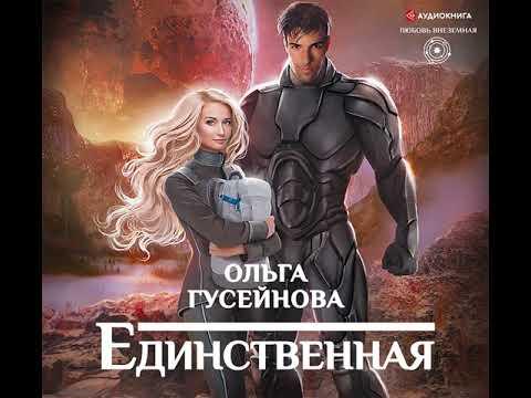 Ольга Гусейнова – Единственная. [Аудиокнига]