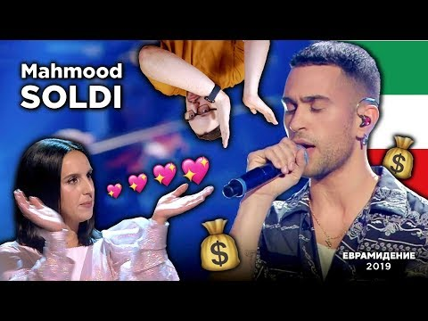 Mahmood - Soldi (Italy) Евровидение 2019 | REACTION (реакция)
