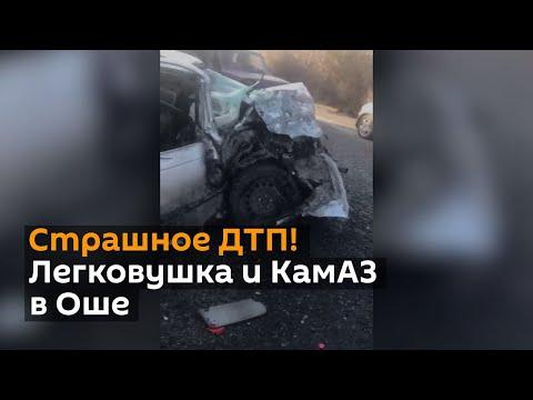 Страшное видео — что было после столкновения легковушки и КамАЗа в Оше