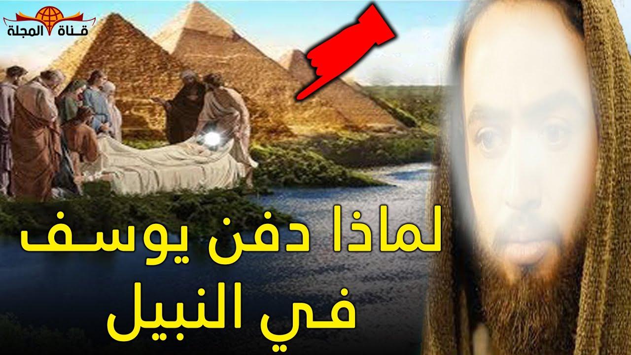 قصة يوسف عليه السلام كيف كانت نهاية حياة النبي يوسف التي ابكت كل المصريين قصص الانبياء Youtube