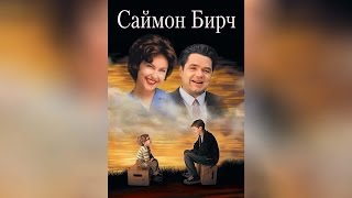 Саймон Бирч (1998)