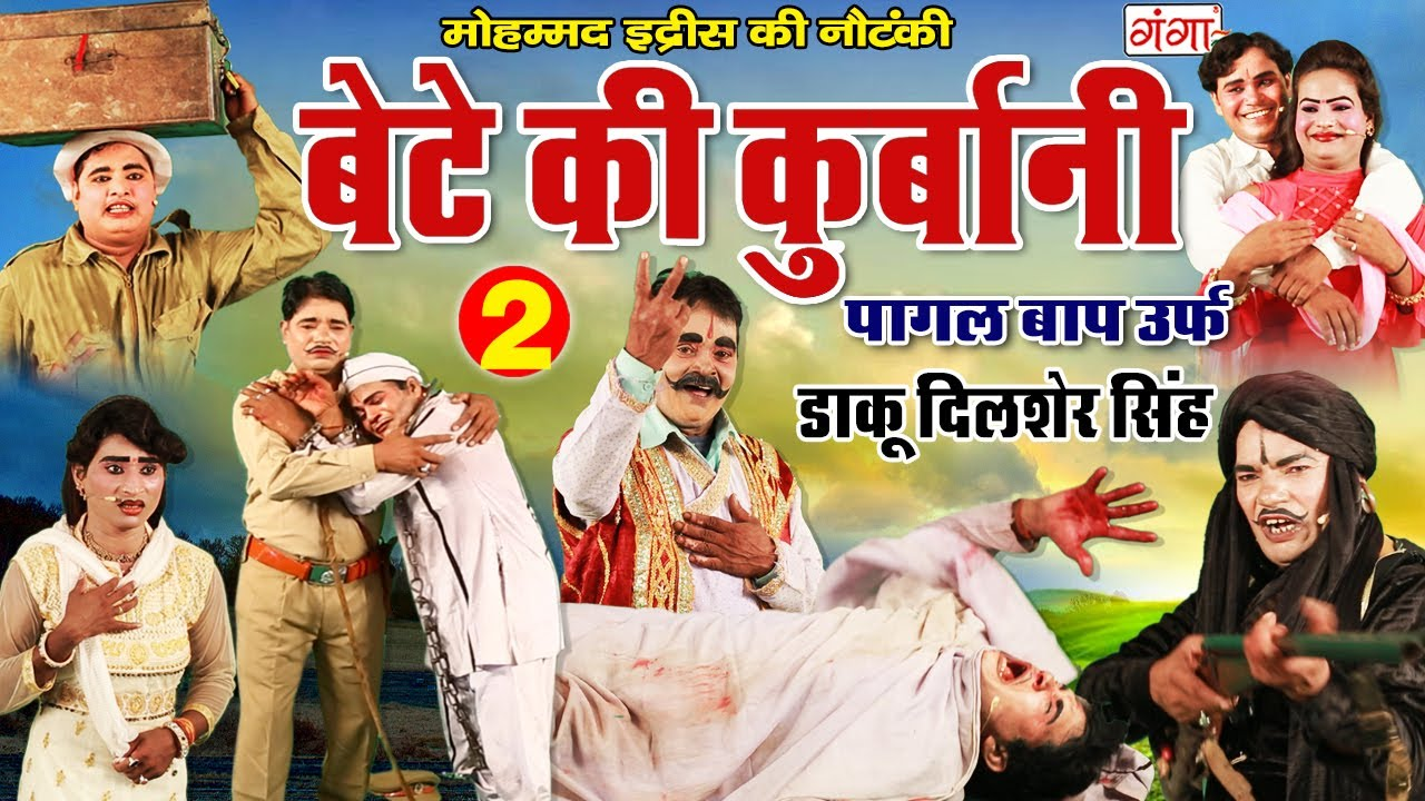 Download Mohammad Idrish Nautanki - बेटे की कुर्बानी(Part-2) उर्फ़ डाकू दिलशेर सिंह Bhojpuri NEW Nautanki 2021