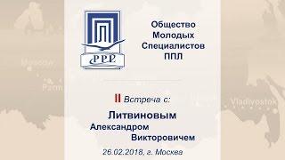 ОМС ППЛ. Вторая встреча с Литвиновым А. В.