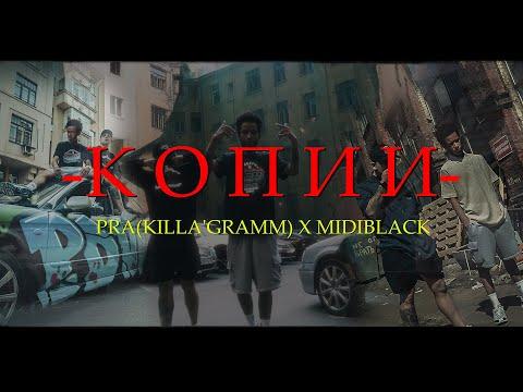 Смотреть клип Pra(Killa'Gramm) X Midiblack - Копии