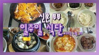 신혼부부 일주일 식단 20년 6월4주 굴돌솥밥,무밥,김…