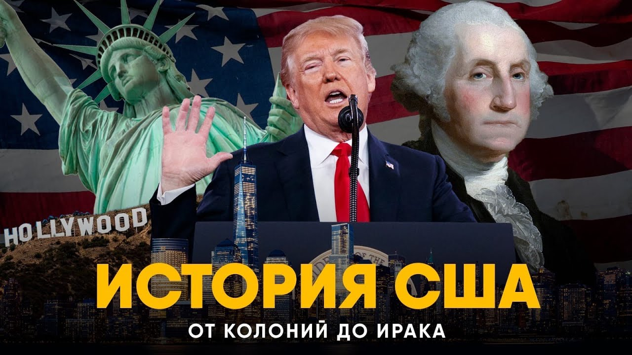 История США за 18 минут. От Вашингтона до Трампа!