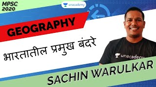 भारतातील प्रमुख बंदरे | MPSC 2020 | Sachin Warulkar
