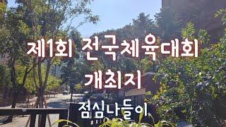 제1회전국체육대회 개최지 .점심 나들이.