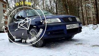 Тест лютого литрового Фолькса за 50 тыс. руб... Или убийца каршеринга -Volkswagen Pointer,1000сс