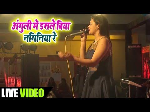 भोजपुरी-लोकगीत---bhojpuri-stage-show---अंगुली-में-डसले-बिया-नगिनिया-रे