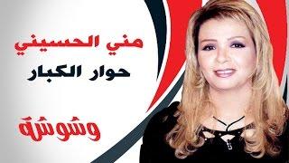 بالفيديو .. منى الحسيني تكشف لـ'وشوشة' تفاصيل 'حوار الكبار'