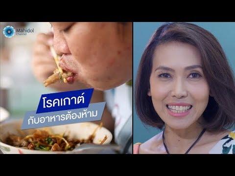 โรคเกาต์ กับอาหารต้องห้าม : พบหมอมหิดล [by Mahidol Channel]