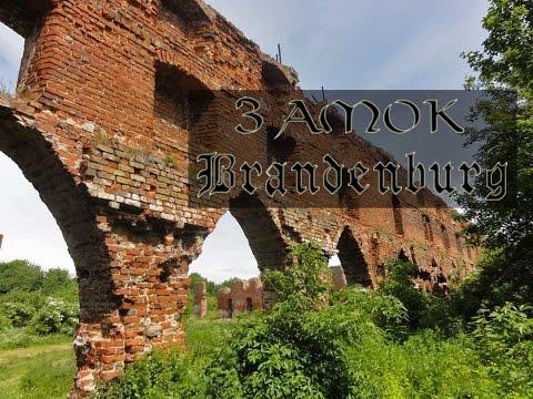 Замок Бранденбург (посёлок Ушаково). Достопримечательности Калининграда. выпуск 20