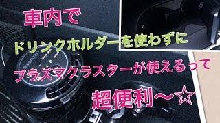 車でプラズマクラスター使うなら、空気清浄機ホルダーが超便利!
