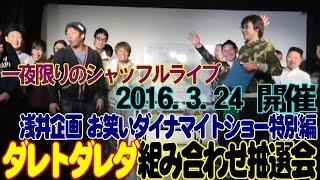 2016年3月24日(木)開催!浅井企画若手芸人シャッフルライブ「ダレトダ...