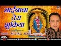 साईं बाबा तेरा शुक्रिया | Sai Baba Tera Shukriya | Altaf Raja | Sai Baba - Hindi Devotional Songs