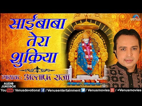 साईं बाबा तेरा शुक्रिया | Sai Baba Tera Shukriya | Altaf Raja | Sai Baba - Hindi Devotional Songs