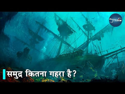 समुद्र कितना गहरा है?| How deep is the ocean?|Deepest Part of the Ocean| Mariana Trench