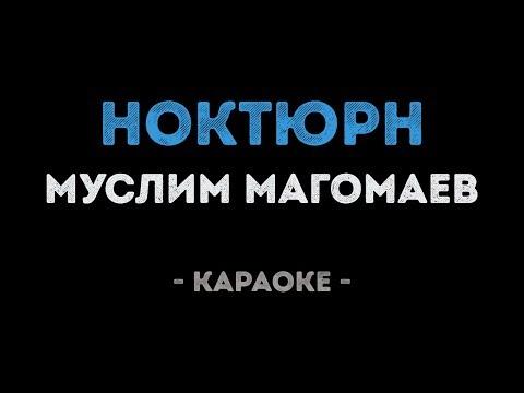 Муслим Магомаев - Ноктюрн (Караоке)