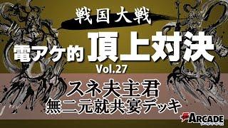 電アケ的頂上対決Vol.27【スネ夫 対 黒炎】