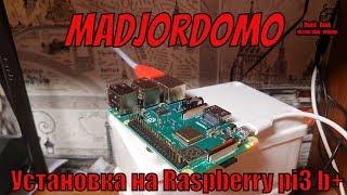 Установка MajorDomo raspberry pi3 b+ начало работы с маджордомо