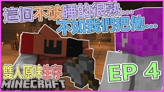 【Minecraft】小光妹妹 別呀~!你要對不破炎楓做什麼!?雙人原味生存 EP.4 『雙聲類小光』