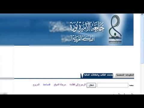 شرح تسجيل  جدول جامعه الاميره نوره(تجرح وتداوي)