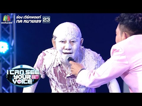 Thumbnail: นุ้ยโดนอีกแล้ว!! I Can See Your Voice Thailand