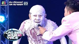 นุ้ยโดนอีกแล้ว!!  I Can See Your Voice Thailand