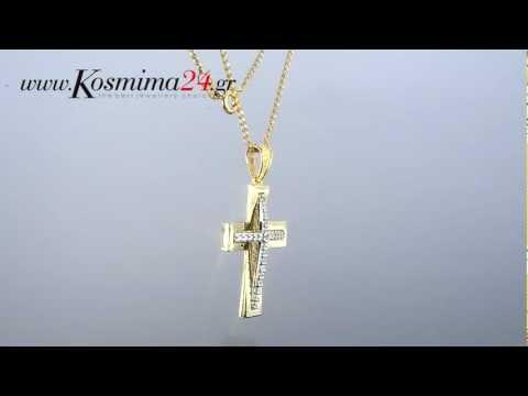Χρυσός σταυρός -  Σταυροί Βάπτισης με Αλυσίδα