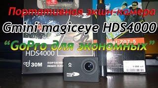 Экшн - камера Gmini magiceye HDS-4000 (sj4000)