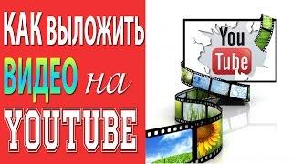 Как выложить видео в Ютуб: ВСЕ СПОСОБЫ выложить видео в Ютуб [Академия Социальных Медиа](Как выложить видео в Ютуб: 4 возможных варианта. ▻http://smmacademy.ru/book_here◅Скачайте бесплатно мою книгу