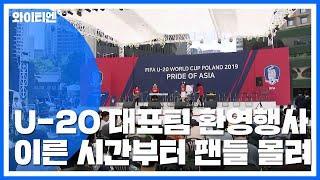 U20 대표팀 환영행사이 시각 서울광장  YTN
