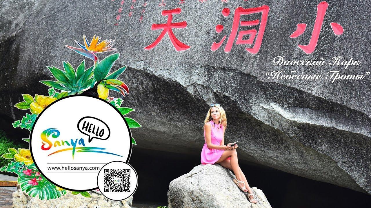 Даосский парк Небесные гроты, Хайнань