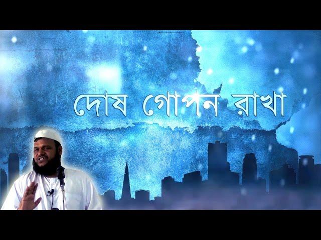 অন্যের দোষ গোপন রাখার ফজিলত - Lectured by Abdur Razzak bin Yousuf