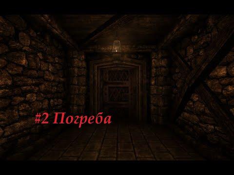 Амнезия призраки прошлого часть #2 погреба