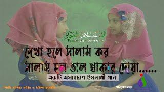 Bangla Islamic song: Dekha hole Salam koro Salam holo valo thakar dowa I দেখা হলে সালাম করো ।