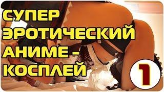 Эротика Аниме Косплей, секси косплей, сексуальный косплей аниме