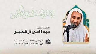 البث المرئي | إحياء ذكرى ولادة الإمام الحسن المجتبى (ع ) 1441 هـ - الخطيب الحسيني عبدالحي آل قمبر