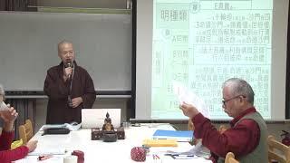 (學院第四屆)法相宗─唯識理論 法緣法師 037 thumbnail