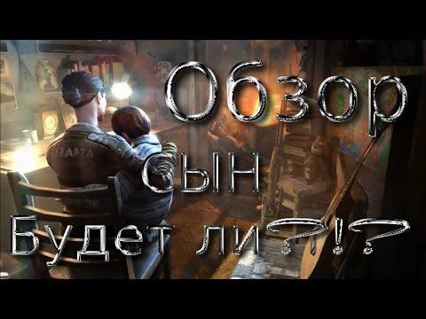 Metro Exodus ► Теория о сыне Артема ► Обзор ► Сын Артема