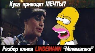 Кого же отымели в клипе Lindemann?